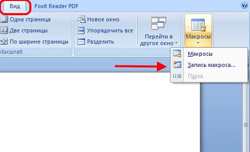 Ставим знак ударения над буквой в Microsoft Word