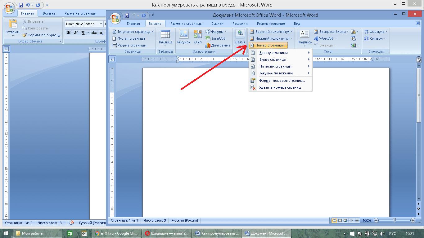 Как сделать в ворде номера страниц не с 1 страницы