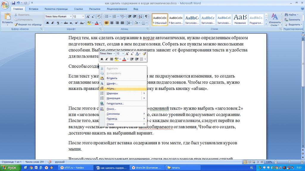 ?? Как в опен офисе направление текста - zookschrisoil.cf