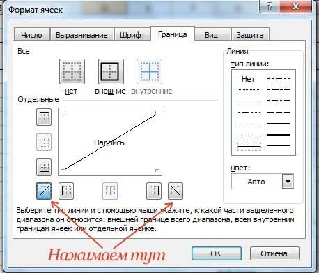 Как в Excel разделить ячейку