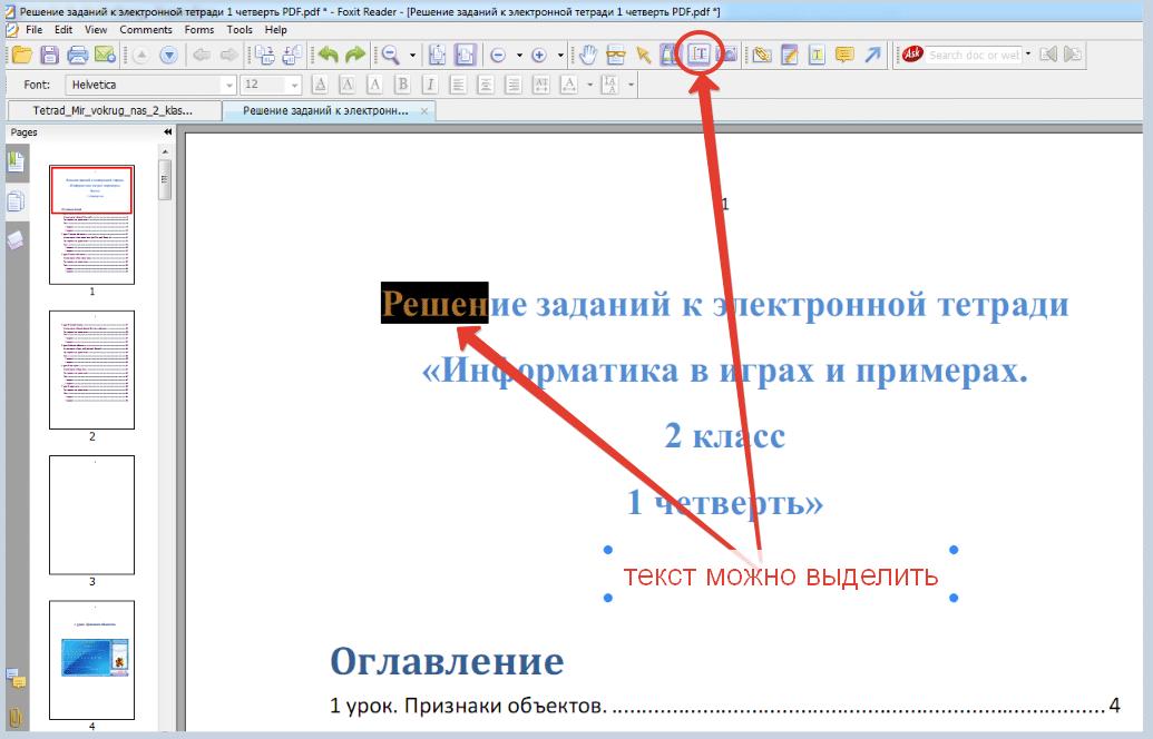 Как сделать скопировать текст 653