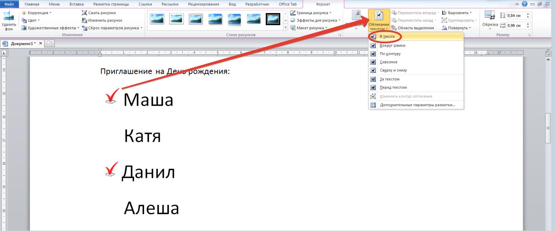 документ word 2007 с восклицательным знаком