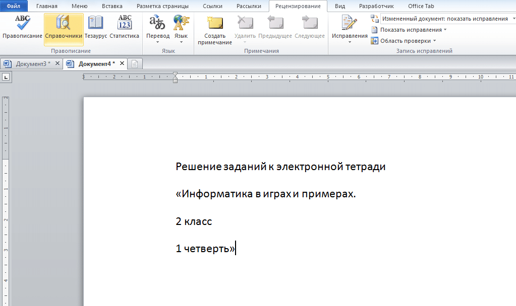 Как отсканированный документ сделать в ворде 505