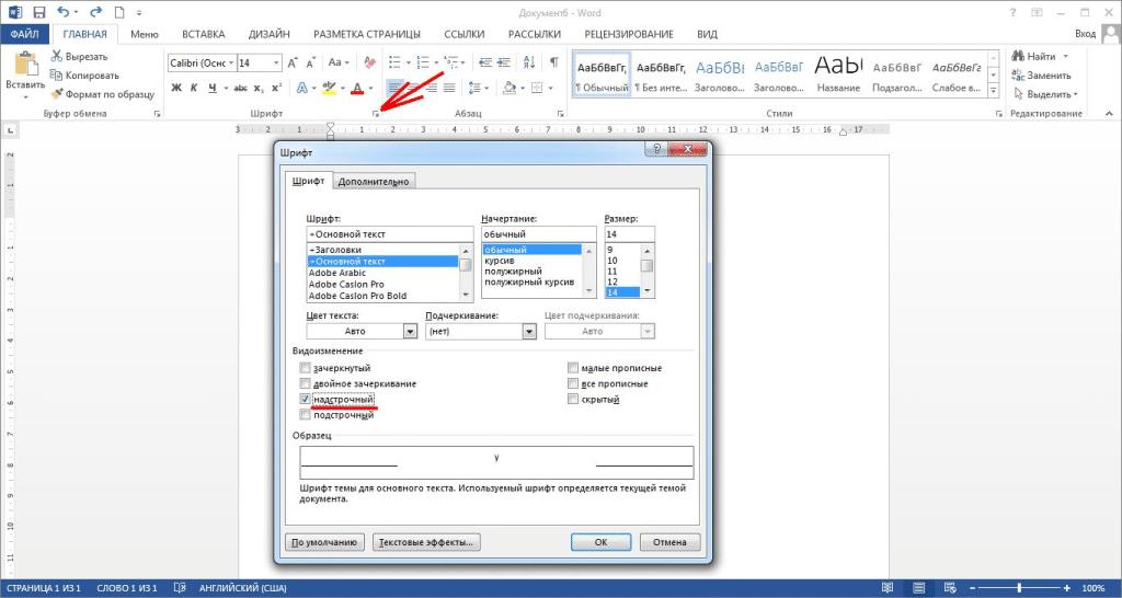 Как сделать двойное зачеркивание текста в ворде