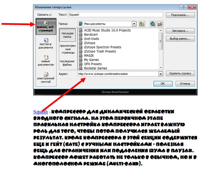 Как сделать ссылки на файлы в эксель