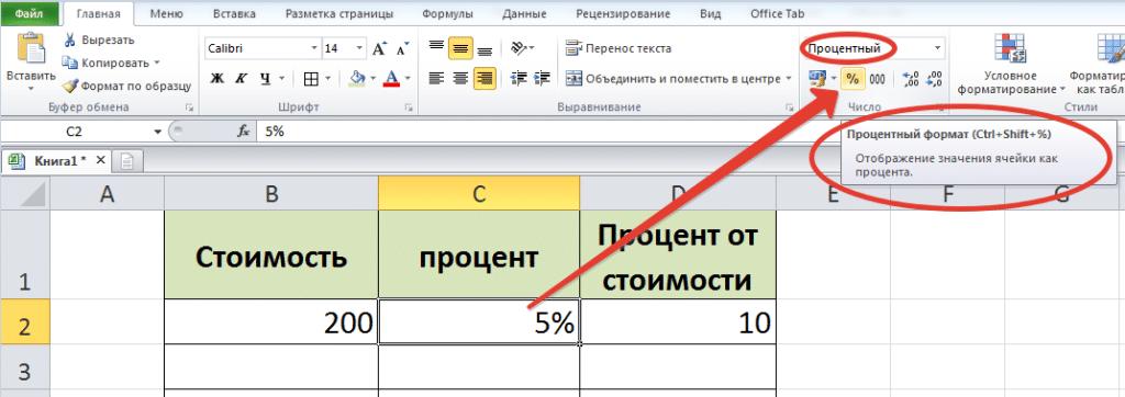 Как в эксель сделать формулу для процентов 55