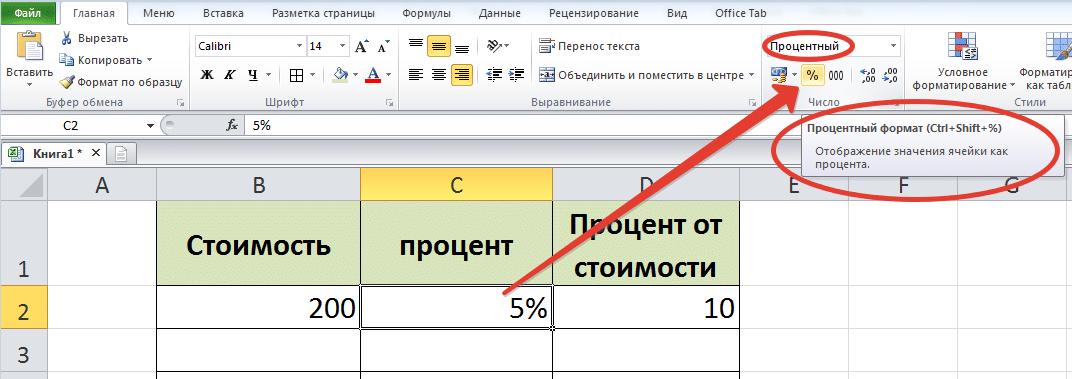Как в excel сделать формулу в процентах в 185