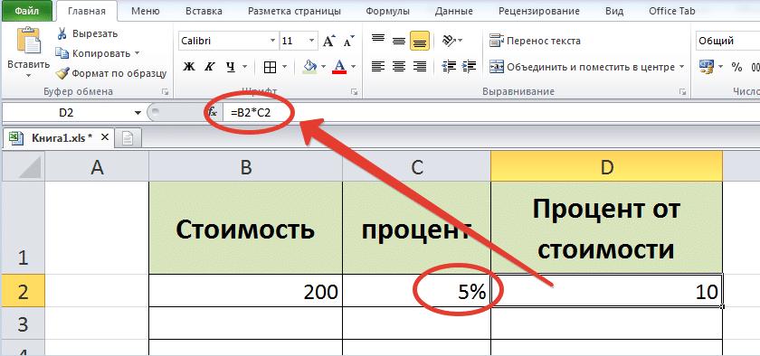 Как в эксель сделать расчет с процентами