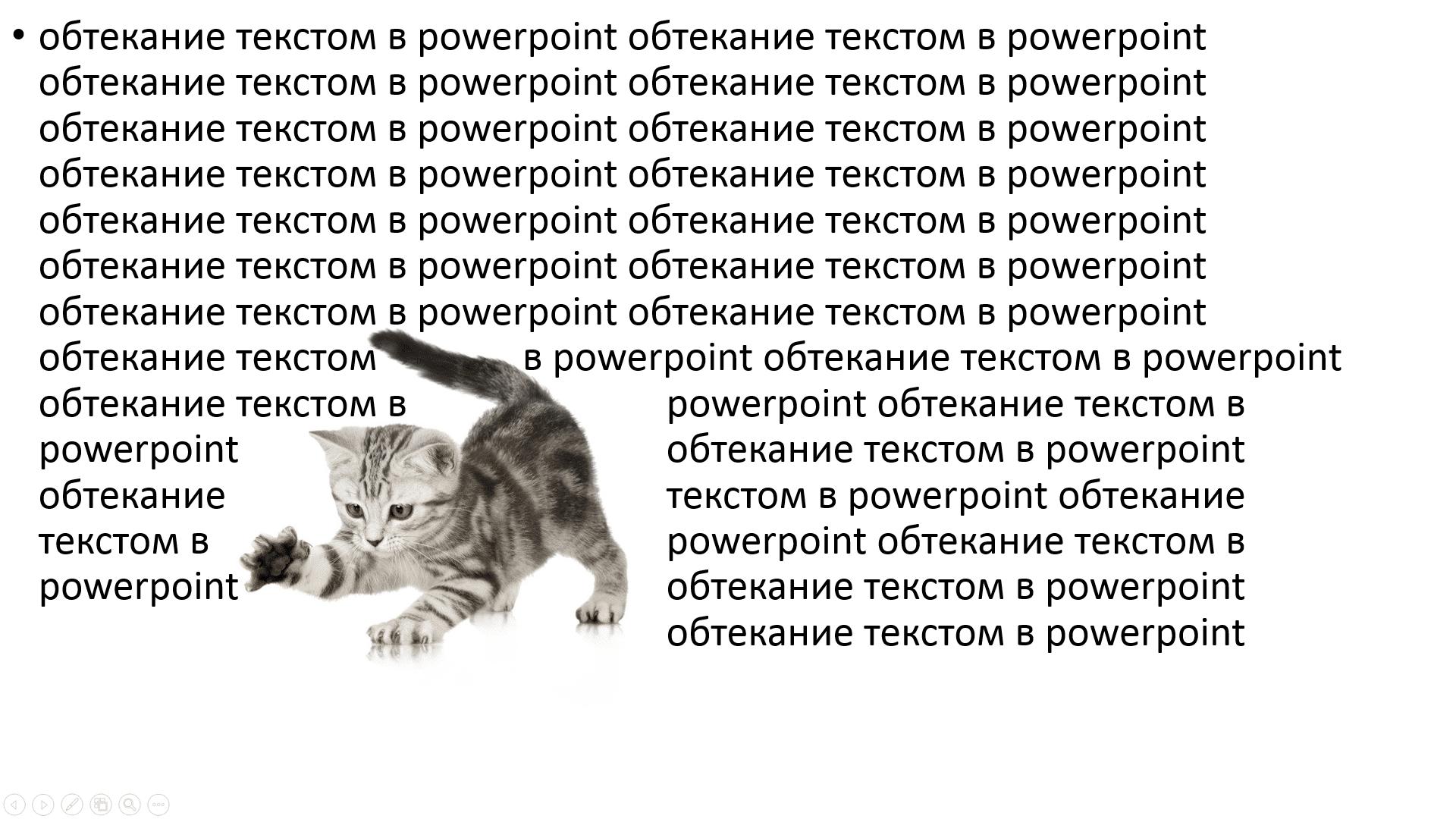 Как сделать обтекание картинки текстом в HTML и CSS 96