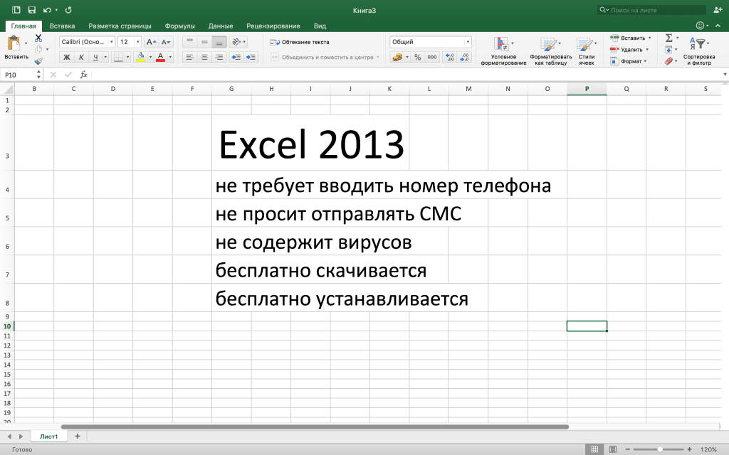 Excel-2013-main