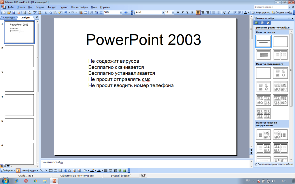 powerpoint-2003-main-min