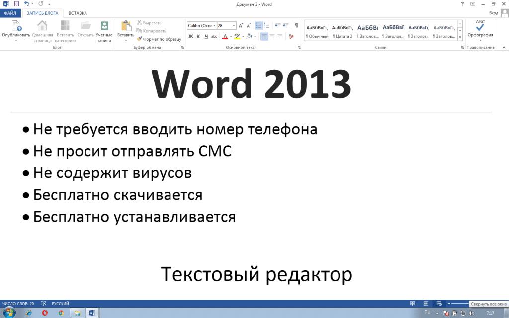 Word-2013-main
