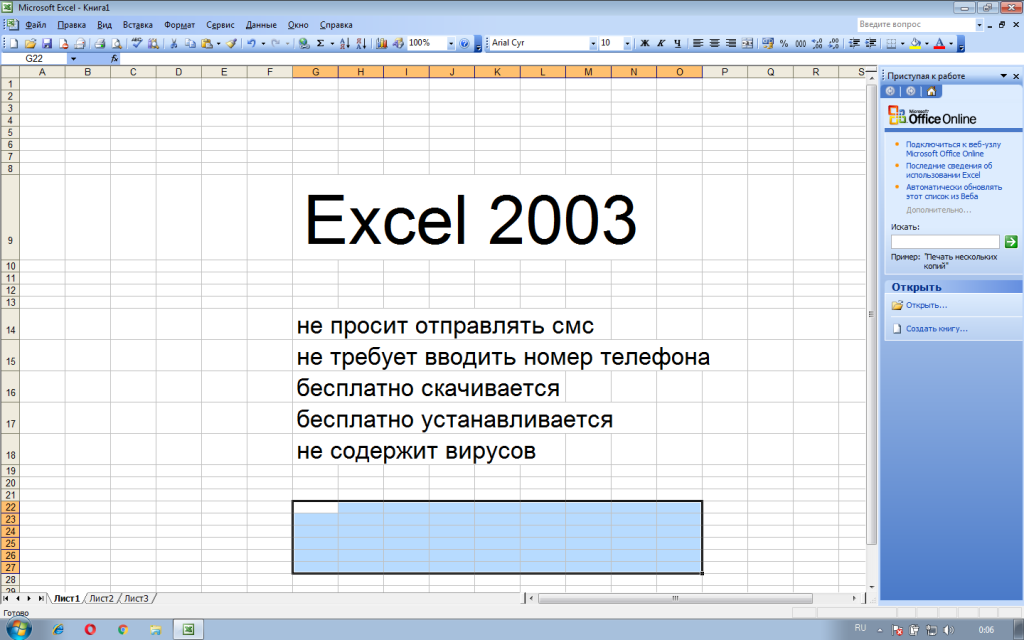 excel-2003-main