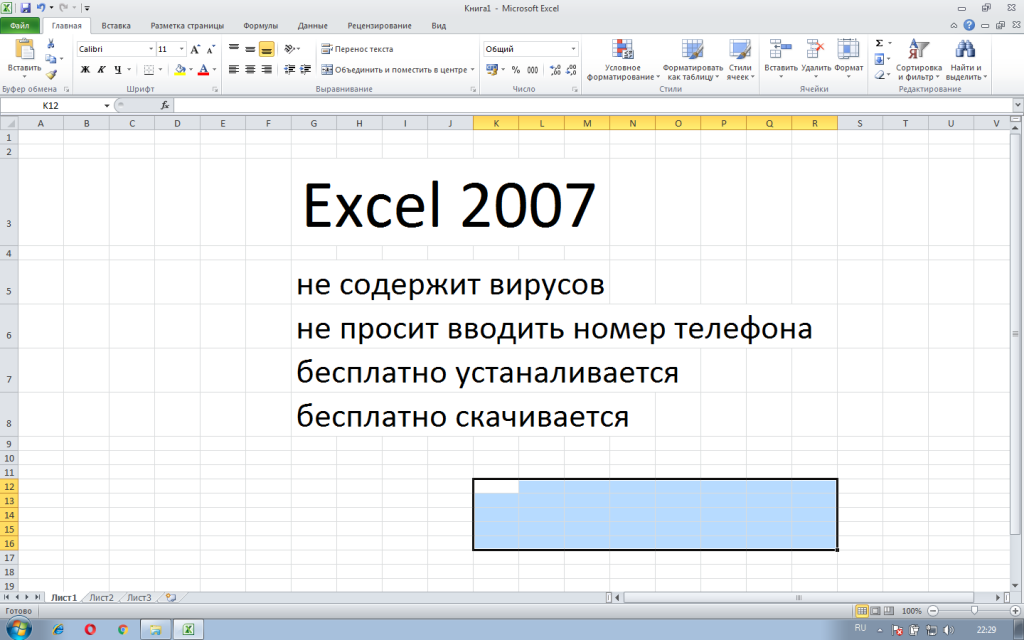 excel-2007-main