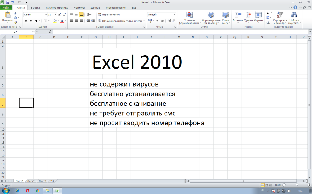 excel-2010-main