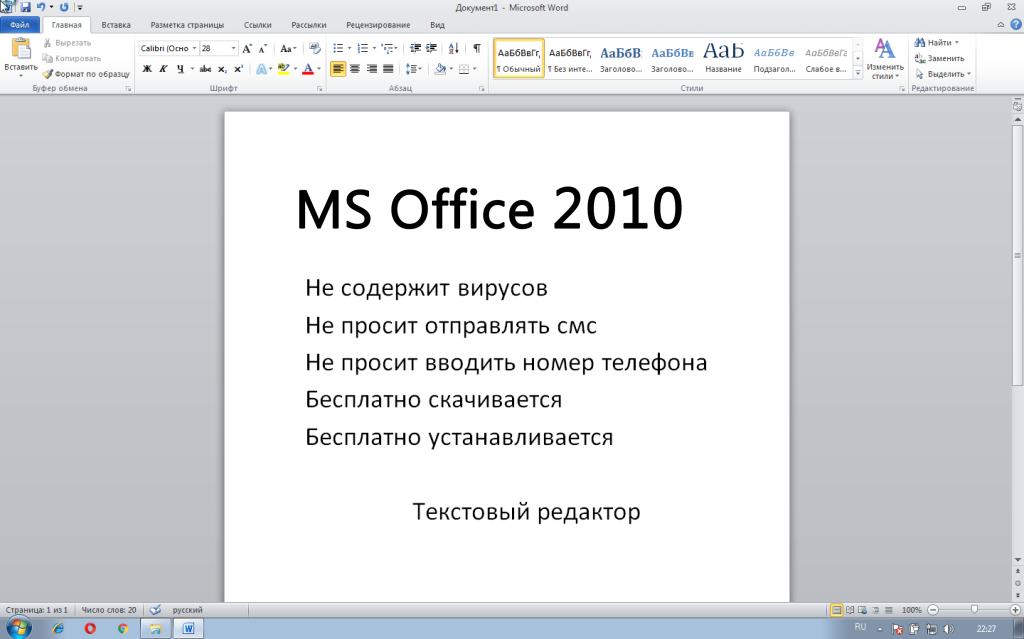 ofis-2010-main-min