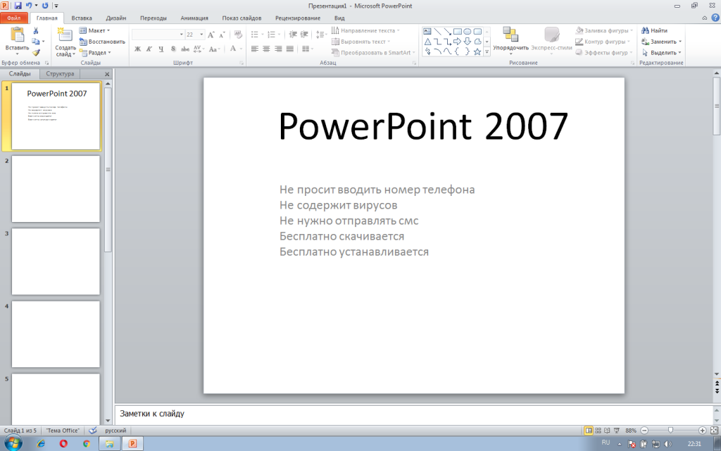 powerpoint-2007-main
