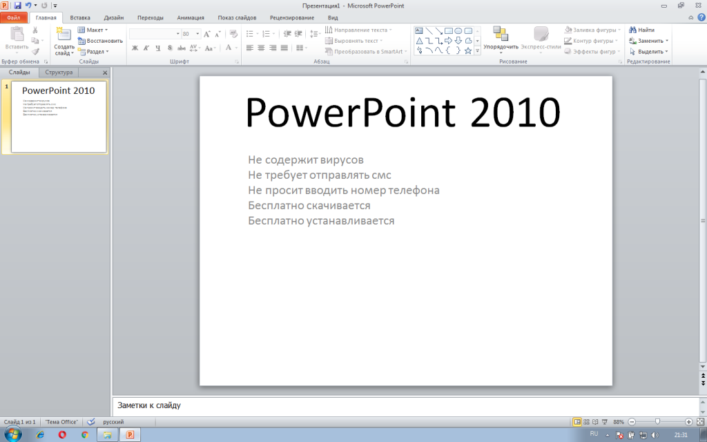 powerpoint-2010-main