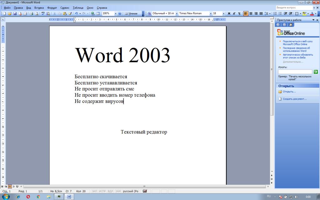 word-2003-main