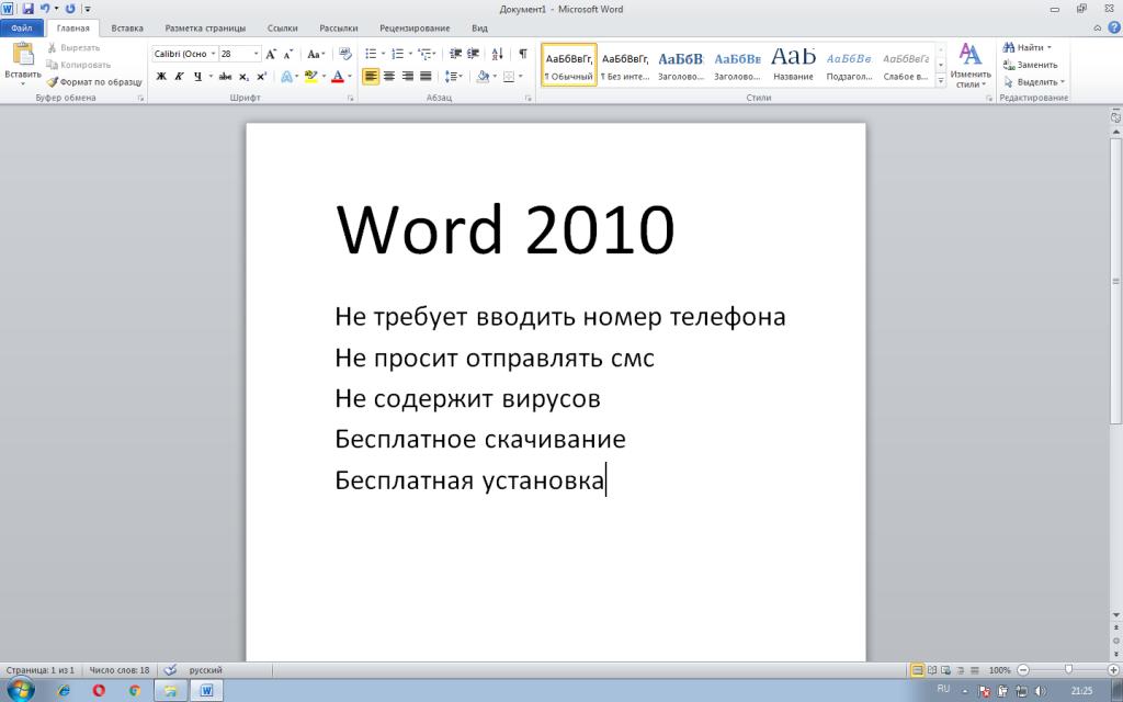 word-2010-main
