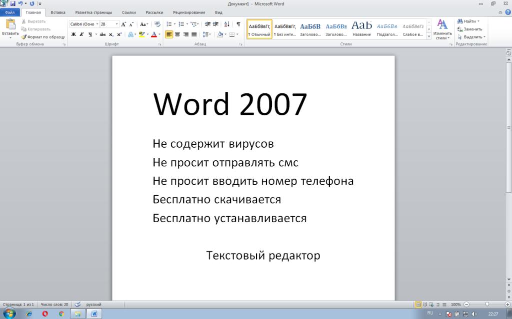 Офис 2003 года