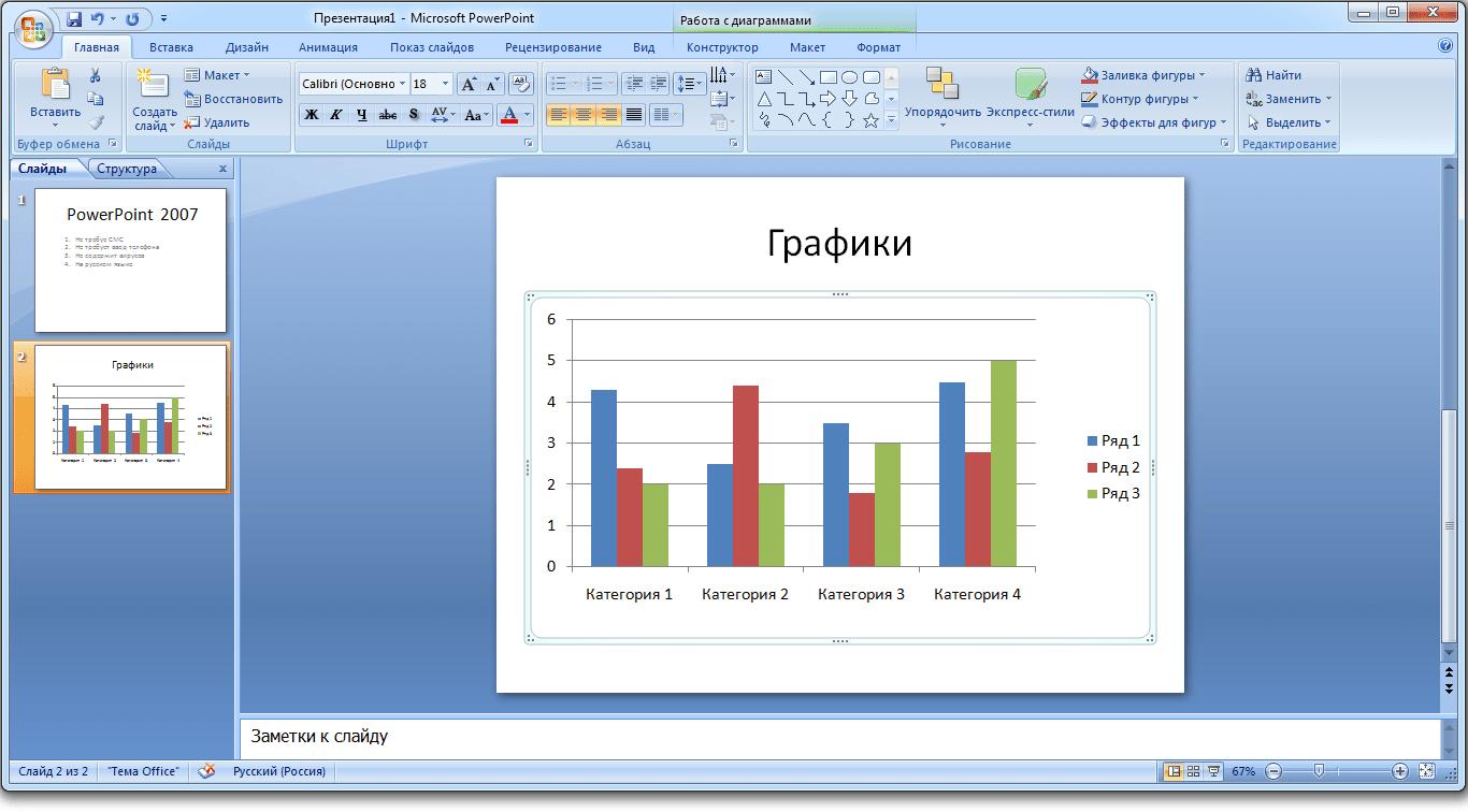 МАЙКРОСОФТ ОФИСЫ2007 ДЛЯ ВИНДОС 7 СКАЧАТЬ БЕСПЛАТНО