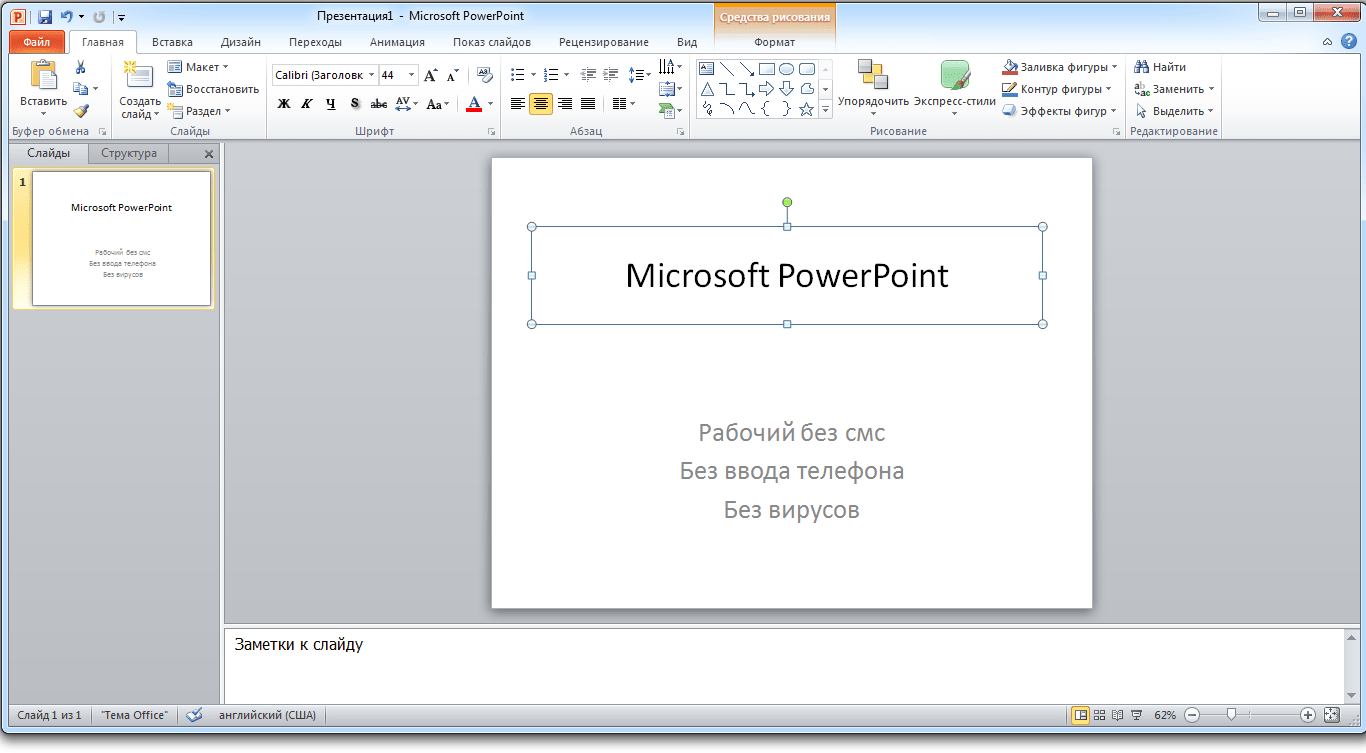 buy microsoft powerpoint 2010 online The bottom line: microsoft office 2010 is a worthy upgrade for businesses and individual users who need professional-level productivity apps, but it will take some time to get acclimated with the.