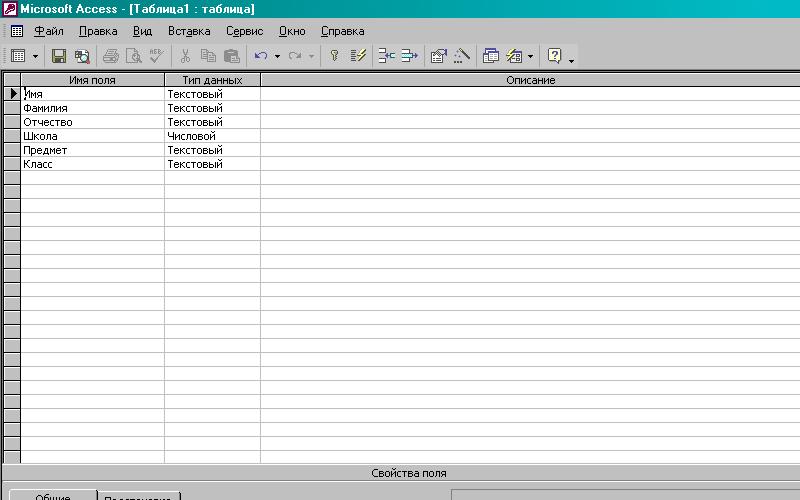 Access 2003 скачать бесплатно программу на русском