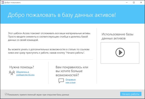 Программу на русском access