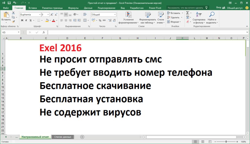 excel-2016-min dop-min