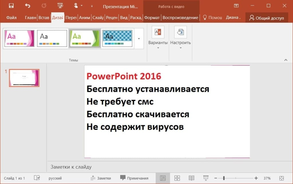 powerpoint-dopol-min